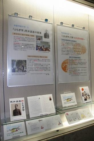 宇都宮南図書館で荒井退造の展示に参加しています-作新学院大学